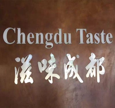 Chengdu Taste Coupons